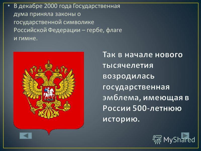 В декабре 2000 года Государственная дума приняла законы о государственной символике Российской Федерации – гербе, флаге и гимне.