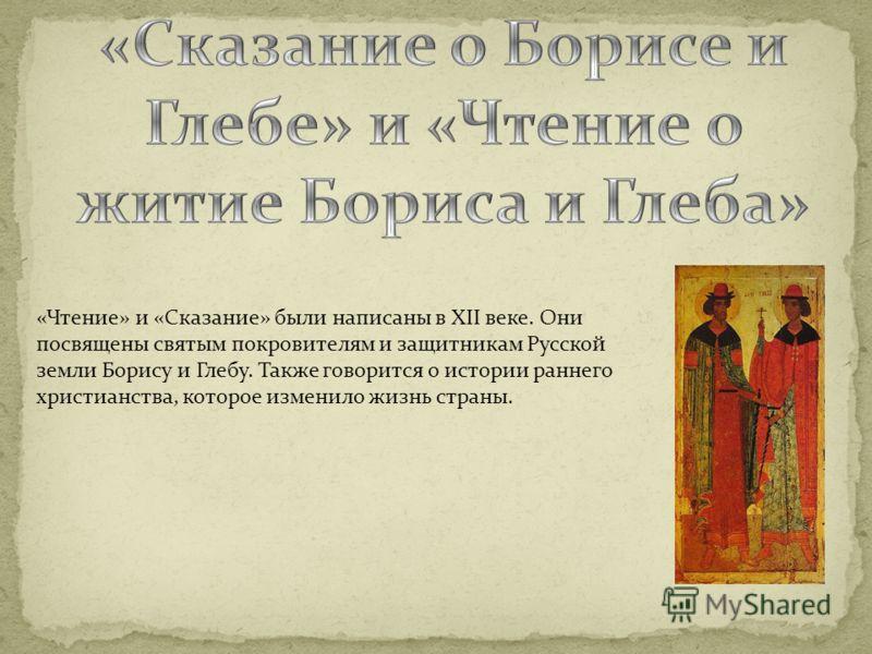 «Чтение» и «Сказание» были написаны в XII веке. Они посвящены святым покровителям и защитникам Русской земли Борису и Глебу. Также говорится о истории раннего христианства, которое изменило жизнь страны.
