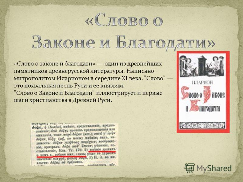«Слово о законе и благодати» один из древнейших памятников древнерусской литературы. Написано митрополитом Иларионом в середине XI века.