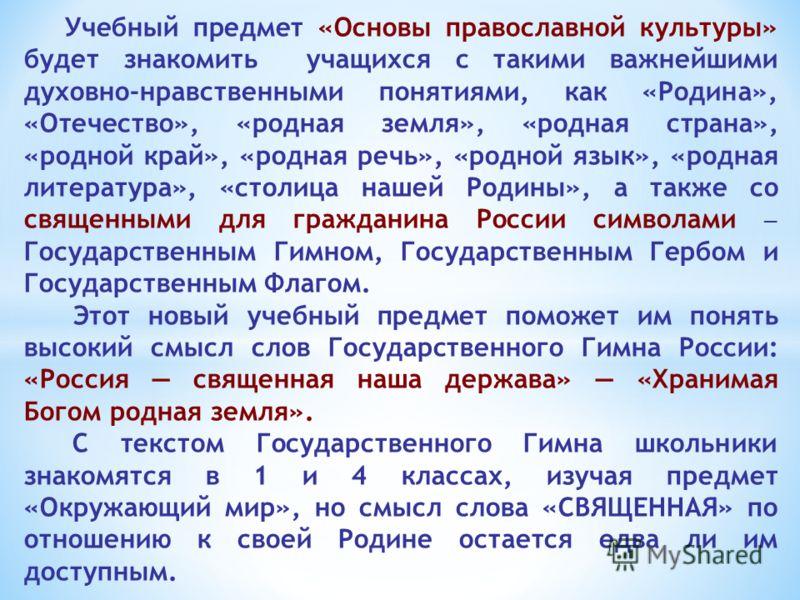Учебный предмет «Основы православной культуры» будет знакомить учащихся с такими важнейшими духовно-нравственными понятиями, как «Родина», «Отечество», «родная земля», «родная страна», «родной край», «родная речь», «родной язык», «родная литература»,