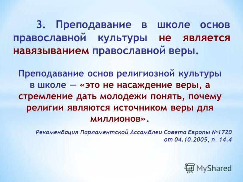 3. Преподавание в школе основ православной культуры не является навязыванием православной веры. Преподавание основ религиозной культуры в школе «это не насаждение веры, а стремление дать молодежи понять, почему религии являются источником веры для ми