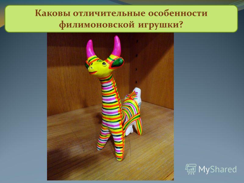 Каковы отличительные особенности филимоновской игрушки?