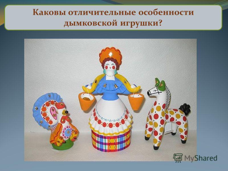 Каковы отличительные особенности дымковской игрушки?