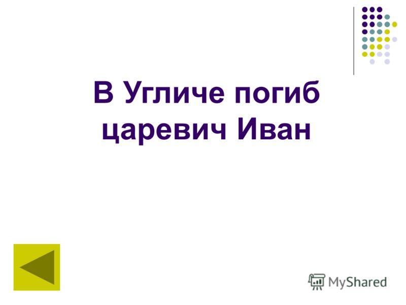 В Угличе погиб царевич Иван