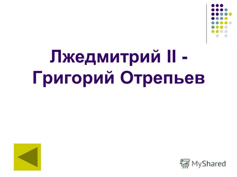 Лжедмитрий II - Григорий Отрепьев