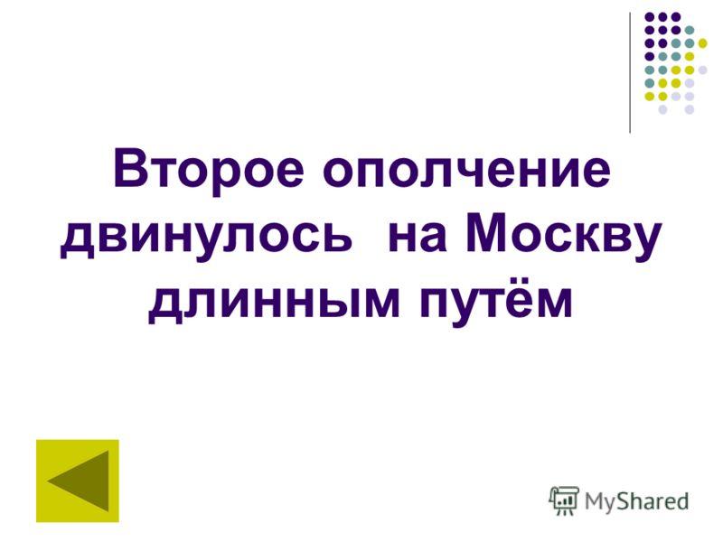 Второе ополчение двинулось на Москву длинным путём