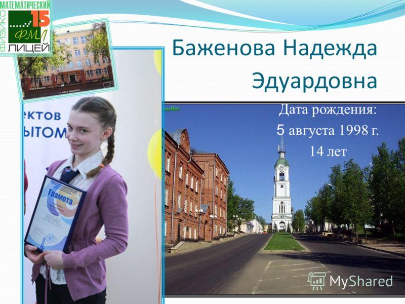 Дата рождения: 5 августа 1998 г. 14 лет Баженова Надежда Эдуардовна