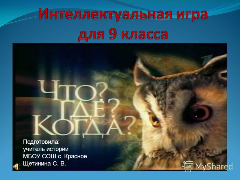 Подготовила: учитель истории МБОУ СОШ с. Красное Щетинина С. В.