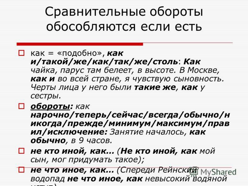Сравнительные обороты обособляются если есть как = «подобно», как и/такой/же/как/так/же/столь: Как чайка, парус там белеет, в высоте. В Москве, как и во всей стране, я чувствую сыновность. Черты лица у него были такие же, как у сестры. обороты: как н