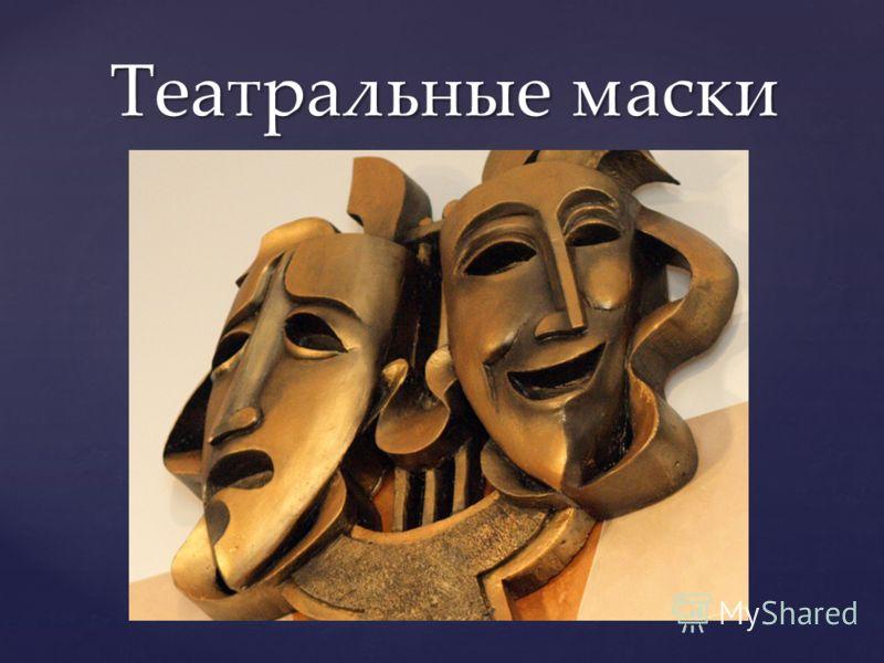 { Театральные маски