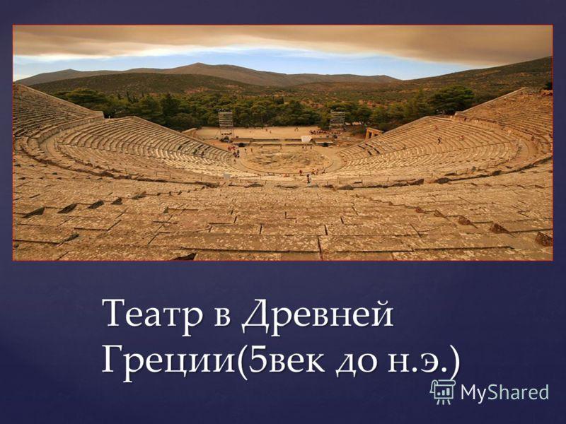 Театр в Древней Греции(5век до н.э.)