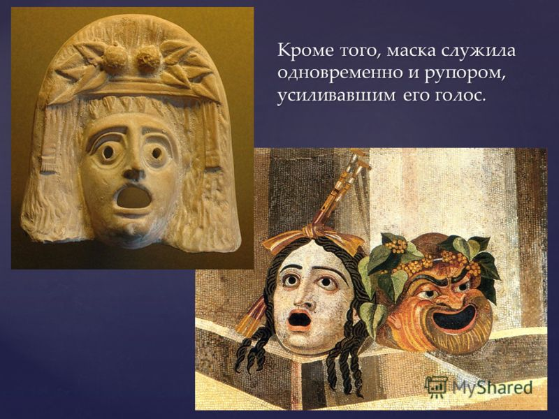 Кроме того, маска служила одновременно и рупором, усиливавшим его голос.