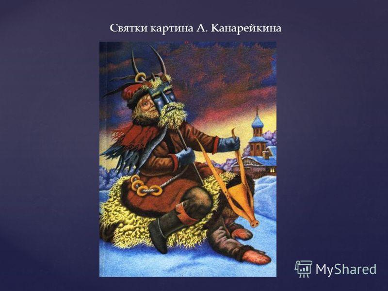 Святки картина А. Канарейкина