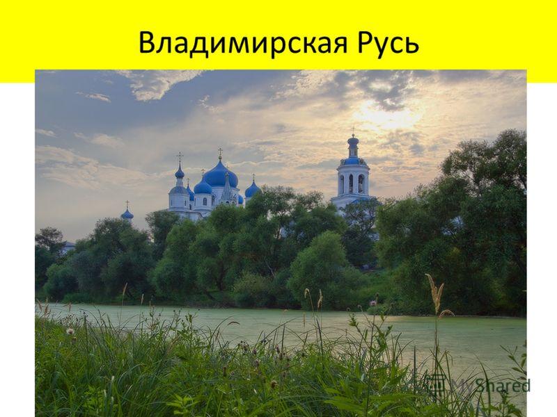 Владимирская Русь Храмы и соборы Земли Владимирской