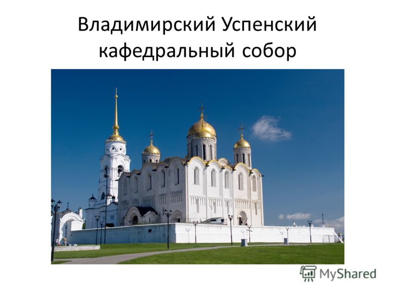 Владимирский Успенский кафедральный собор