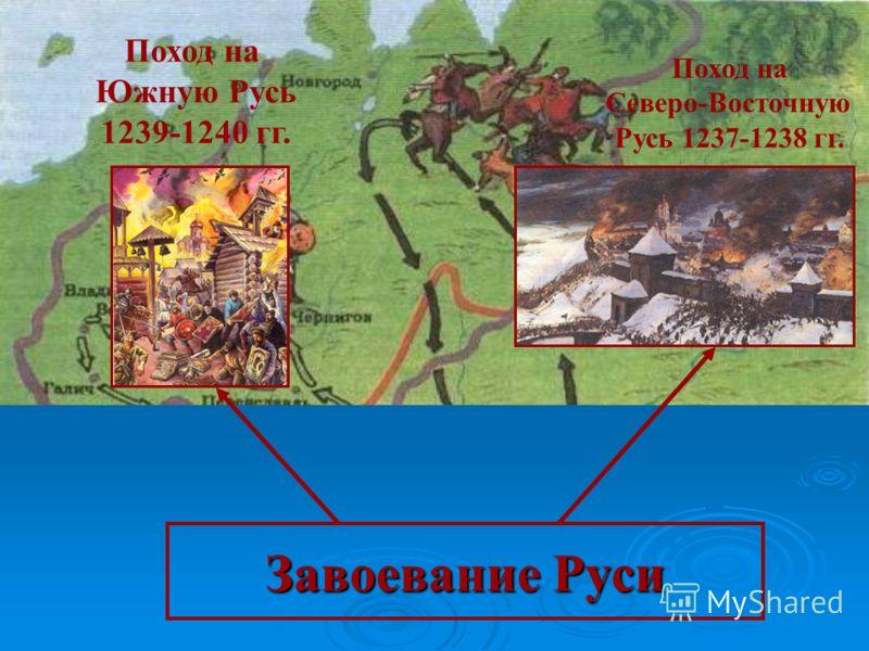 Завоевание Руси Поход на Северо-Восточную Русь 1237-1238 гг. Поход на Южную Русь 1239-1240 гг.