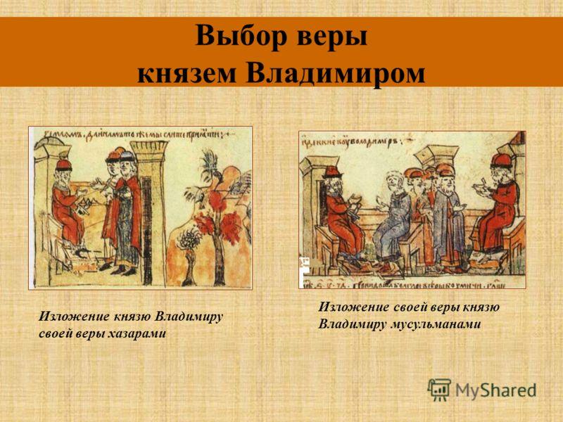 Выбор веры князем Владимиром Изложение князю Владимиру своей веры хазарами Изложение своей веры князю Владимиру мусульманами