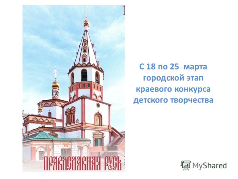 С 18 по 25 марта городской этап краевого конкурса детского творчества