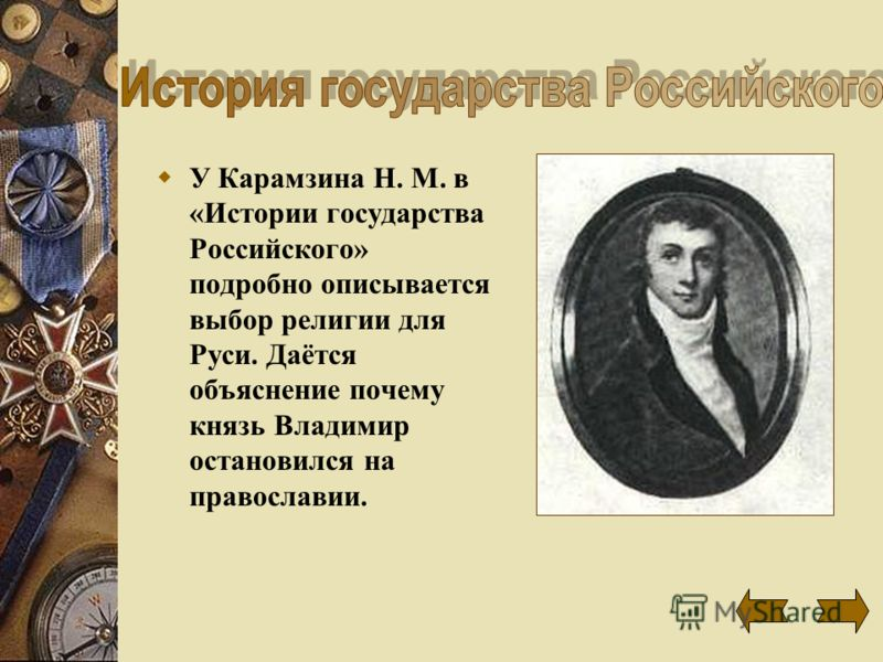 У Карамзина Н. М. в «Истории государства Российского» подробно описывается выбор религии для Руси. Даётся объяснение почему князь Владимир остановился на православии.