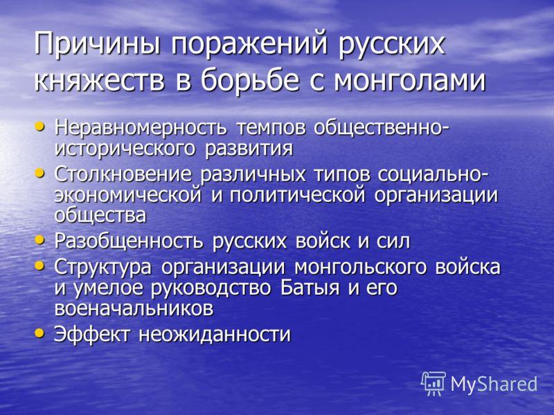 Причины поражений русских княжеств в борьбе с монголами Неравномерность темпов общественно- исторического развития Неравномерность темпов общественно- исторического развития Столкновение различных типов социально- экономической и политической организ
