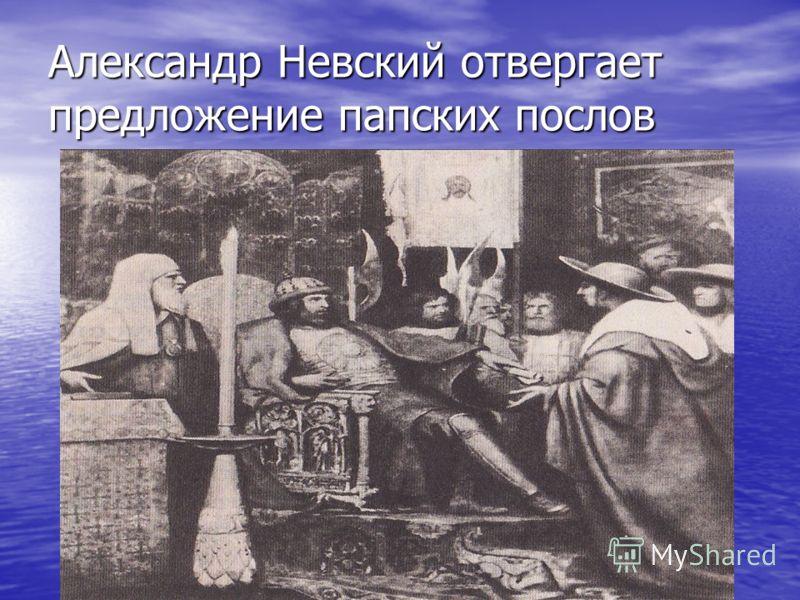 Александр Невский отвергает предложение папских послов