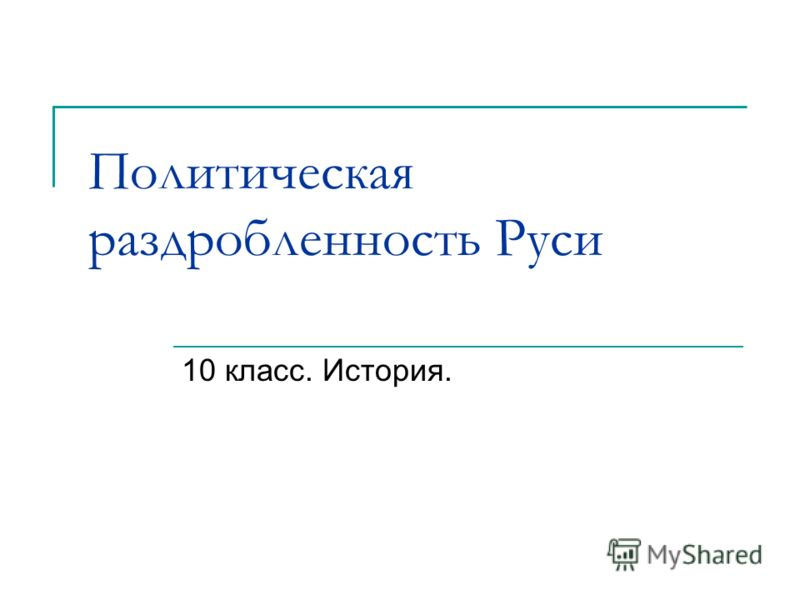 Политическая раздробленность Руси 10 класс. История.