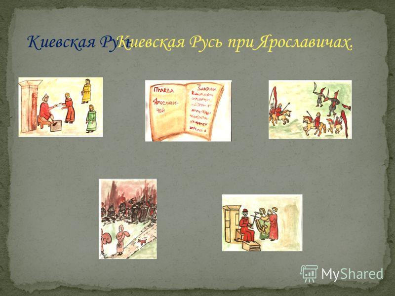 Киевская Русь.Киевская Русь при Ярославичах.