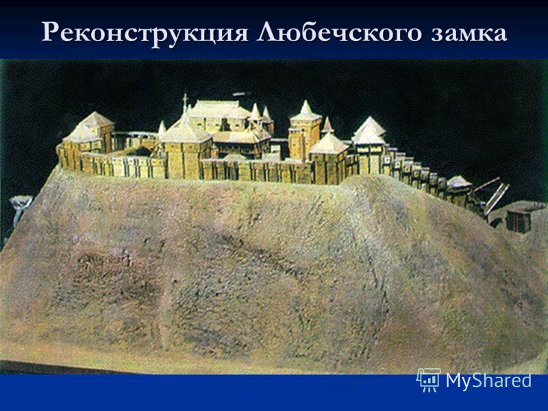 Реконструкция Любечского замка