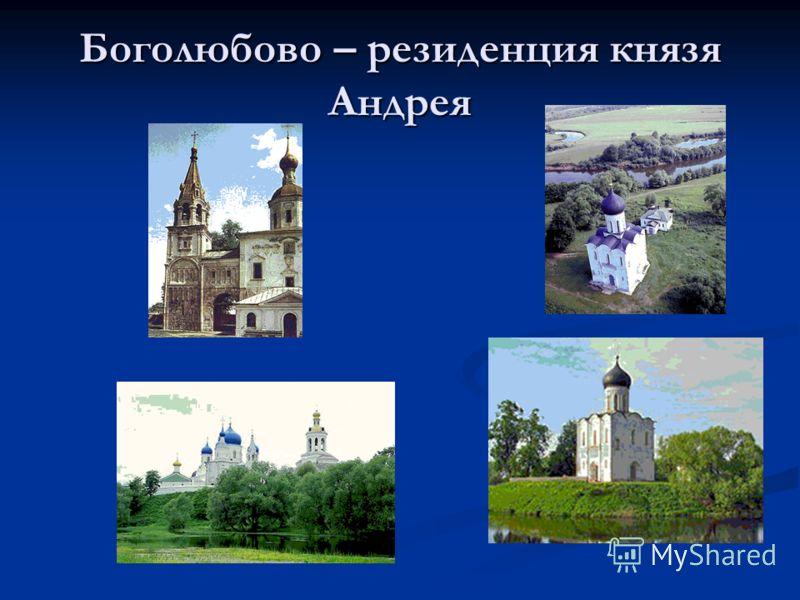 Боголюбово – резиденция князя Андрея