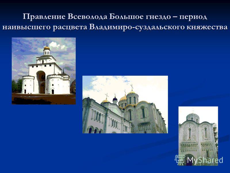 Правление Всеволода Большое гнездо – период наивысшего расцвета Владимиро-суздальского княжества