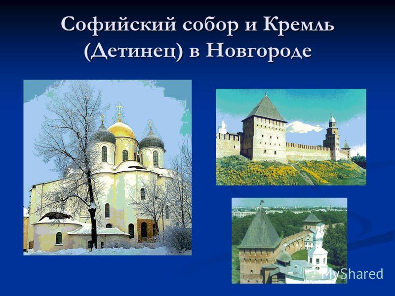 Софийский собор и Кремль (Детинец) в Новгороде