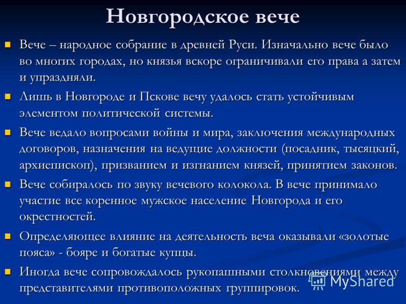 Новгородское вече Вече – народное собрание в древней Руси. Изначально вече было во многих городах, но князья вскоре ограничивали его права а затем и упраздняли. Вече – народное собрание в древней Руси. Изначально вече было во многих городах, но князь