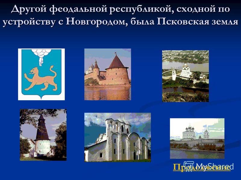Другой феодальной республикой, сходной по устройству с Новгородом, была Псковская земля Продолжение