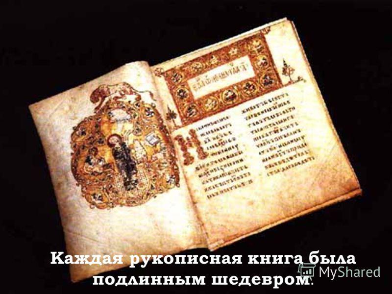 Каждая рукописная книга была подлинным шедевром.