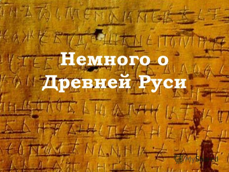 Немного о Древней Руси