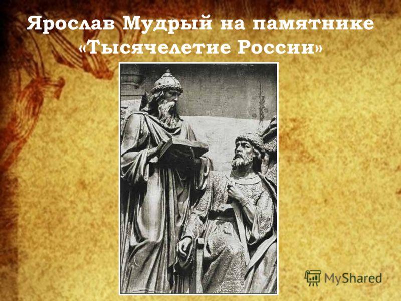 Ярослав Мудрый на памятнике «Тысячелетие России»