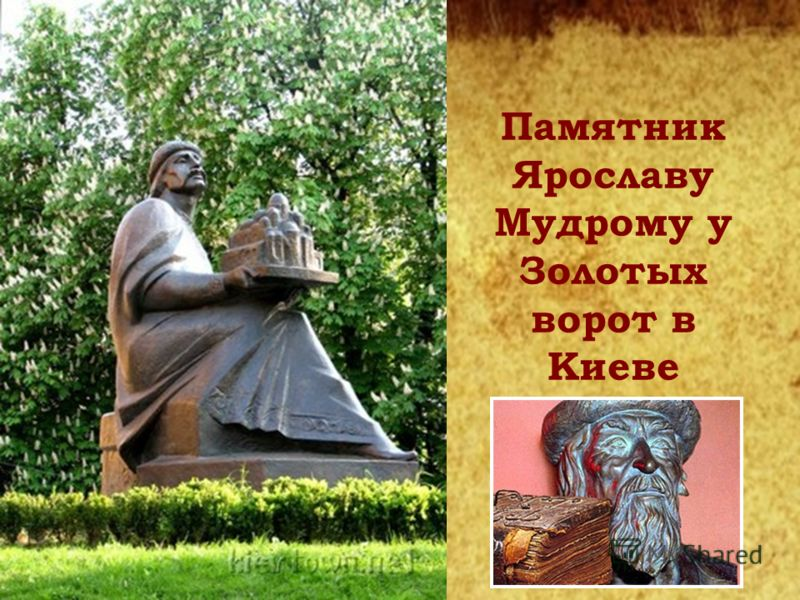 Памятник Ярославу Мудрому у Золотых ворот в Киеве