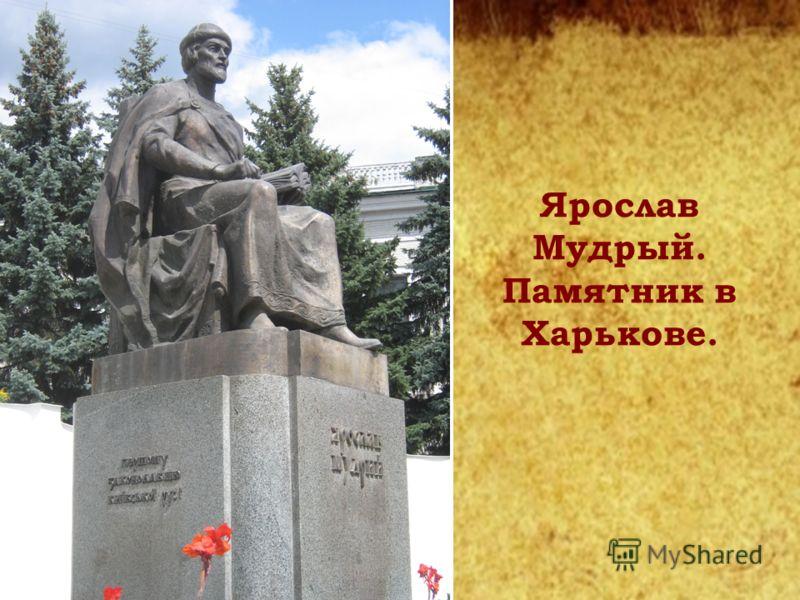Ярослав Мудрый. Памятник в Харькове.