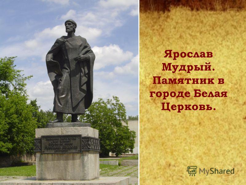 Ярослав Мудрый. Памятник в городе Белая Церковь.