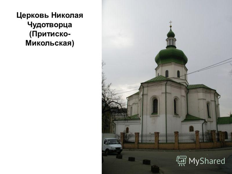 Церковь Николая Чудотворца (Притиско- Микольская)