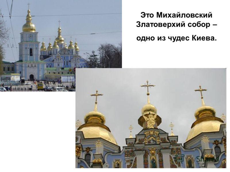Это Михайловский Златоверхий собор – одно из чудес Киева.