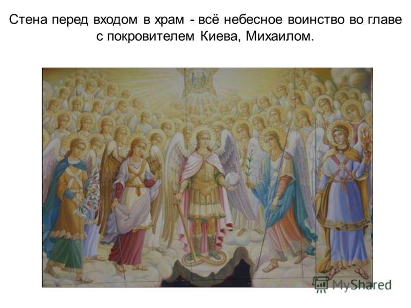 Стена перед входом в храм - всё небесное воинство во главе с покровителем Киева, Михаилом.