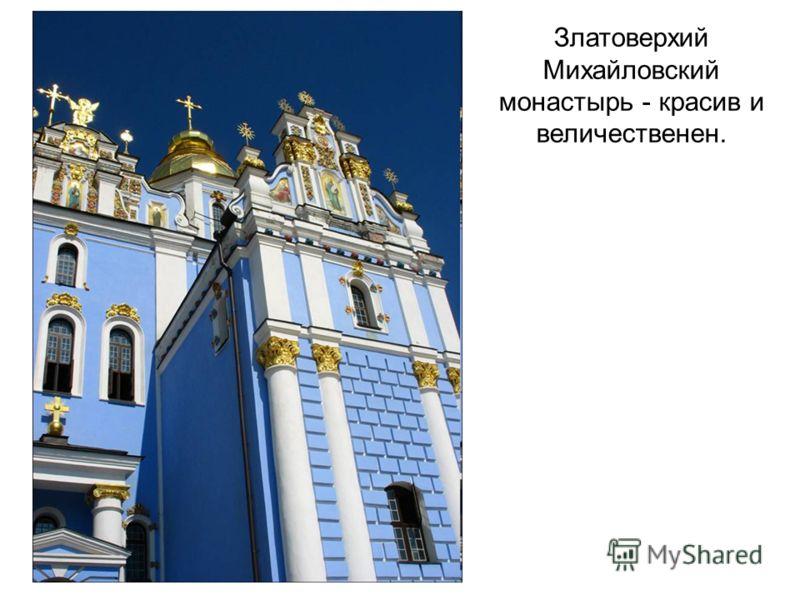 Златоверхий Михайловский монастырь - красив и величественен.