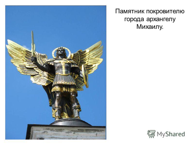 Памятник покровителю города архангелу Михаилу.