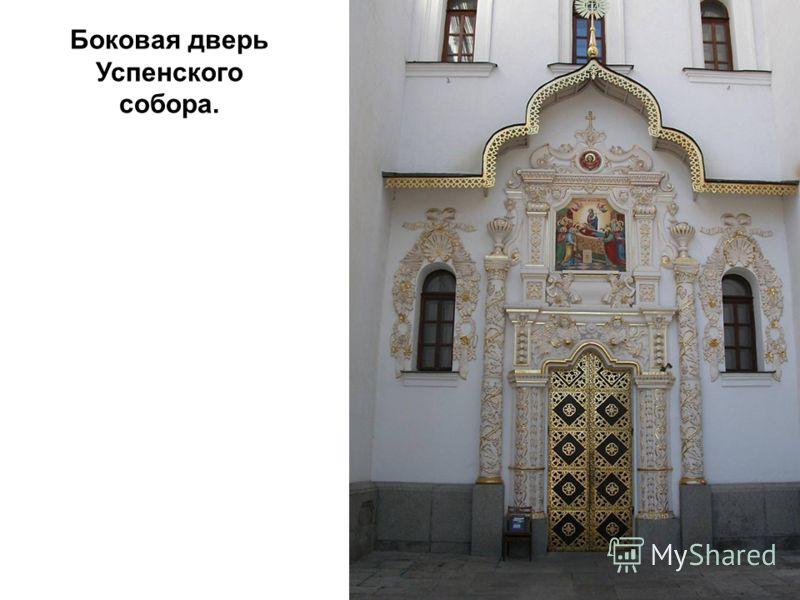 Боковая дверь Успенского собора.