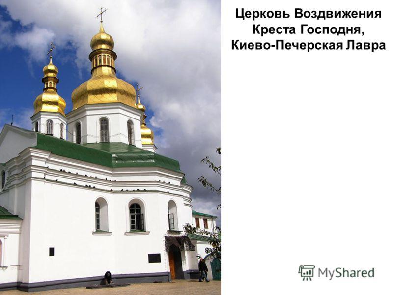 Церковь Воздвижения Креста Господня, Киево-Печерская Лавра