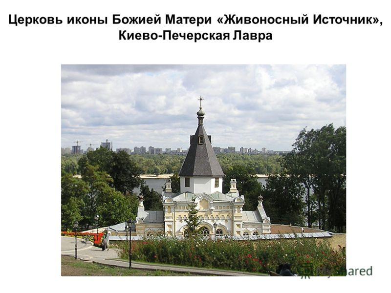 Церковь иконы Божией Матери «Живоносный Источник», Киево-Печерская Лавра