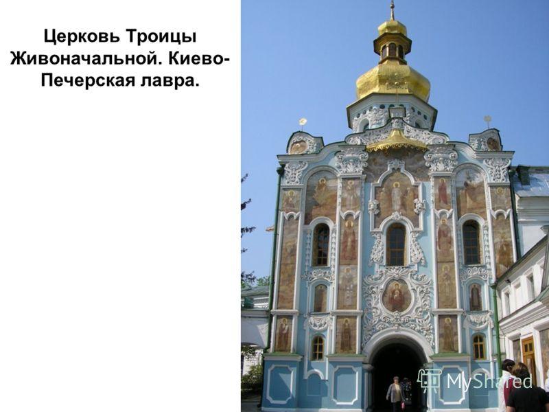 Церковь Троицы Живоначальной. Киево- Печерская лавра.
