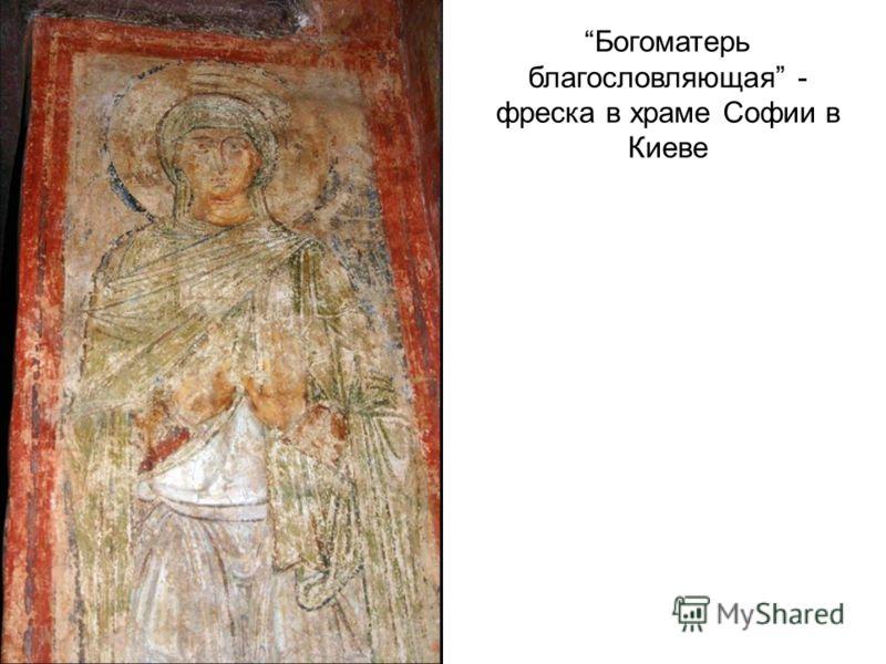 Богоматерь благословляющая - фреска в храме Софии в Киеве