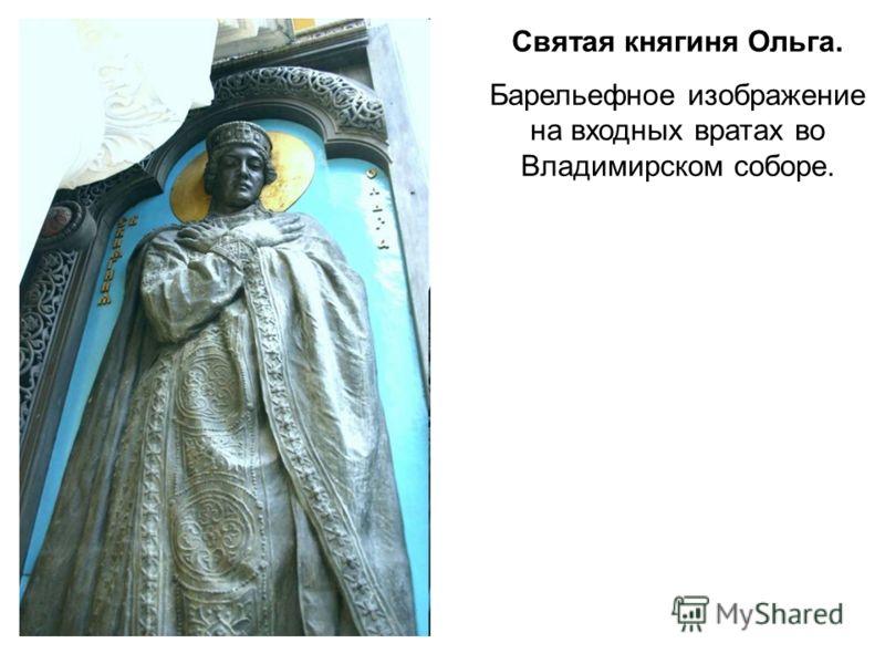 Святая княгиня Ольга. Барельефное изображение на входных вратах во Владимирском соборе.